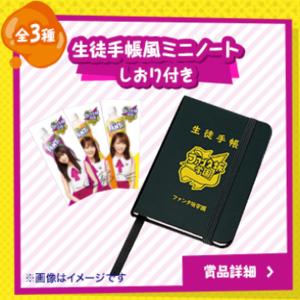 Nogizaka46 for Fanta