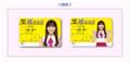 Nogizaka46 for Fanta - nogizaka46 photo
