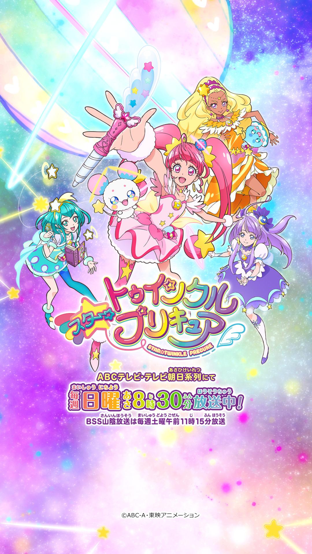 Star☆Twinkle Precure Phone Обои