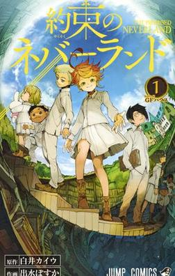 The Promised Neverland Volume 1 망가 cover
