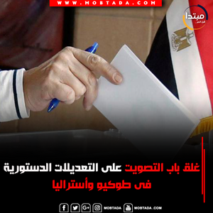 VOTE FOR EGYPT