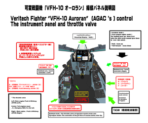 Veritech Fighter VFH-10 Auroran (AGAC) cockpit ejection siège