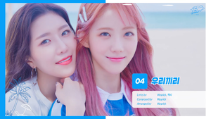 우주소녀 (WJSN) - [For the Summer]