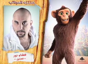 wonder park arabic فيلم منتزه العجائب