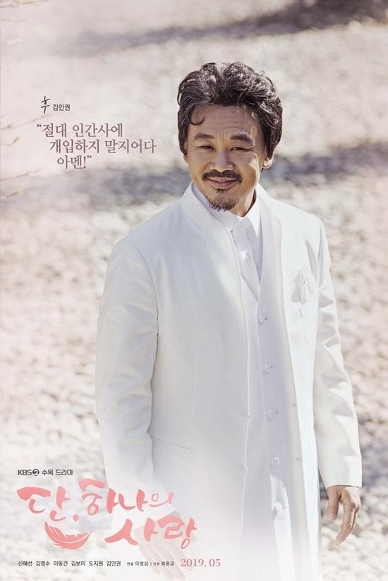 Angel's Last Mission : Love Poster - Korean Dramas foto