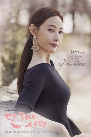 Angel's Last Mission : 爱情 Poster