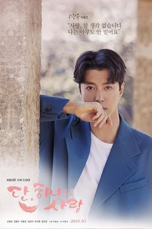 Angel's Last Mission : cinta Poster