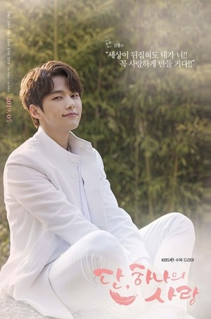 Angel's Last Mission : Love Poster