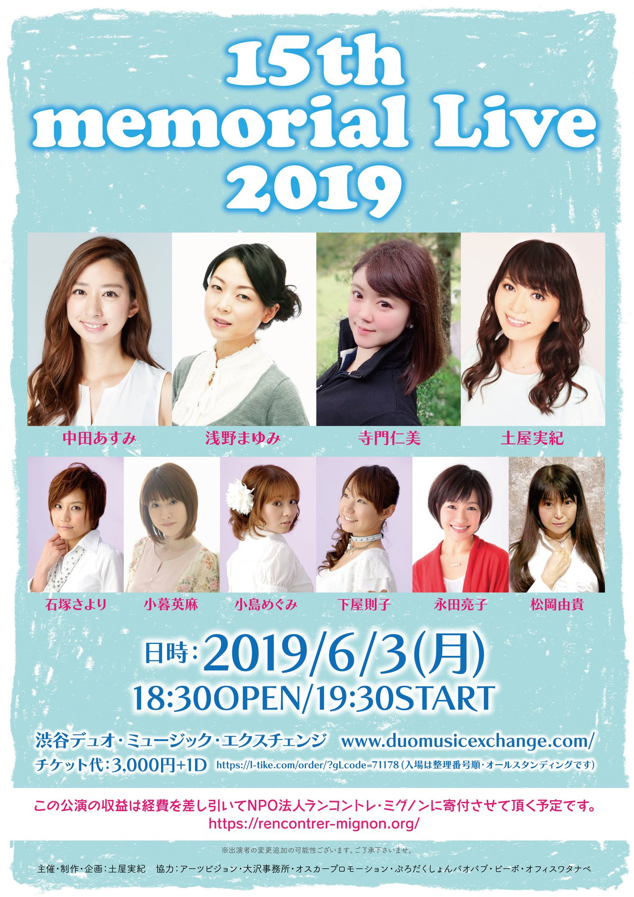 Concert Stage: 15th memorial Live 2019 (June 3)