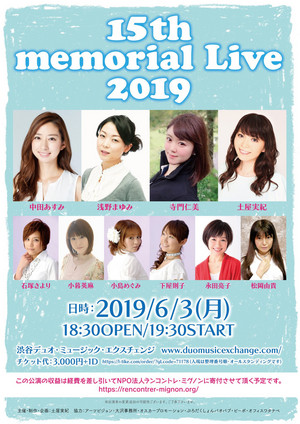 音乐会 Stage: 15th memorial Live 2019 (June 3)