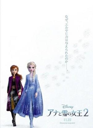 アナと雪の女王 2 Japanese Poster
