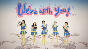 Kara - We're With 당신