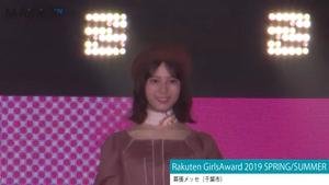 Kosaka Nao『Rakuten GirlsAward 2019 SPRING/SUMMER』
