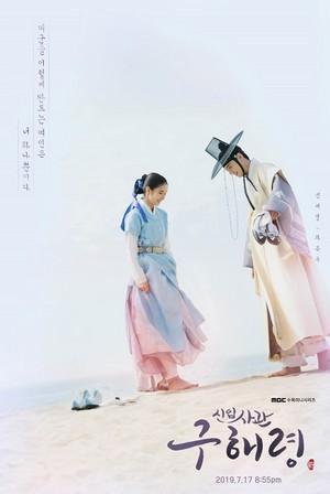 "Main Poster For ""Rookie Historian Goo Hae Ryung"""