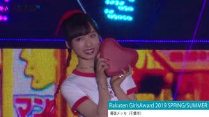 Oguri Yui『Rakuten GirlsAward 2019 SPRING/SUMMER』