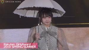Watanabe Rika『Rakuten GirlsAward 2019 SPRING/SUMMER』