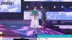 Watanabe Risa『Rakuten GirlsAward 2019 SPRING/SUMMER』
