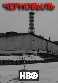 chernobyl serial 2019 hbo poster