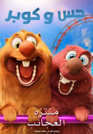 wonder park poster arabic فيلم منتزه العجائب