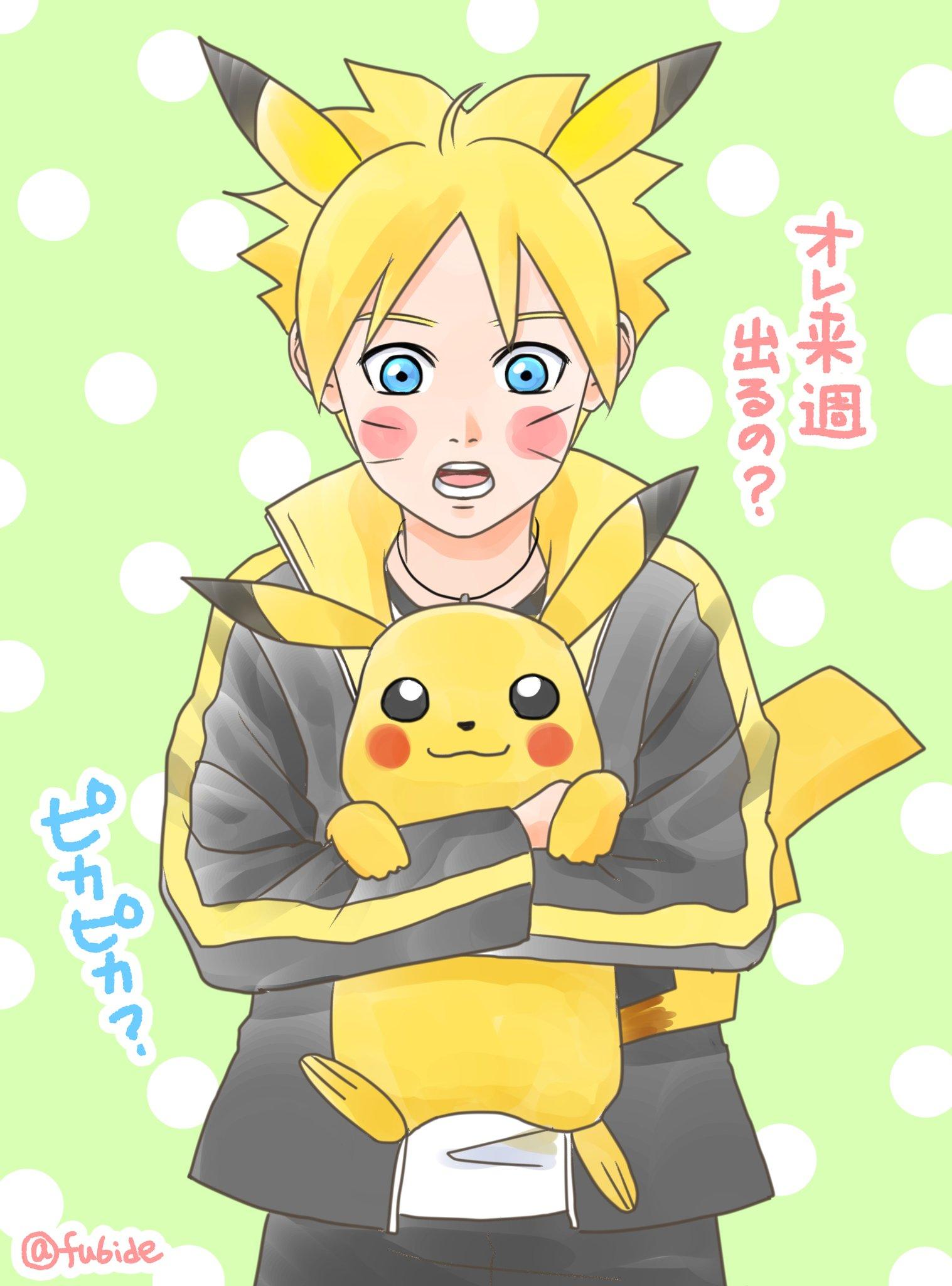 Boruto and pikachu