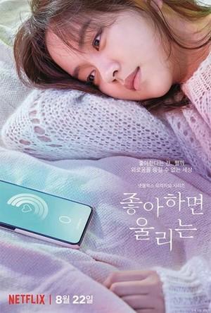 愛 Alarm Poster