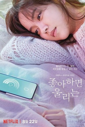 l'amour Alarm Poster