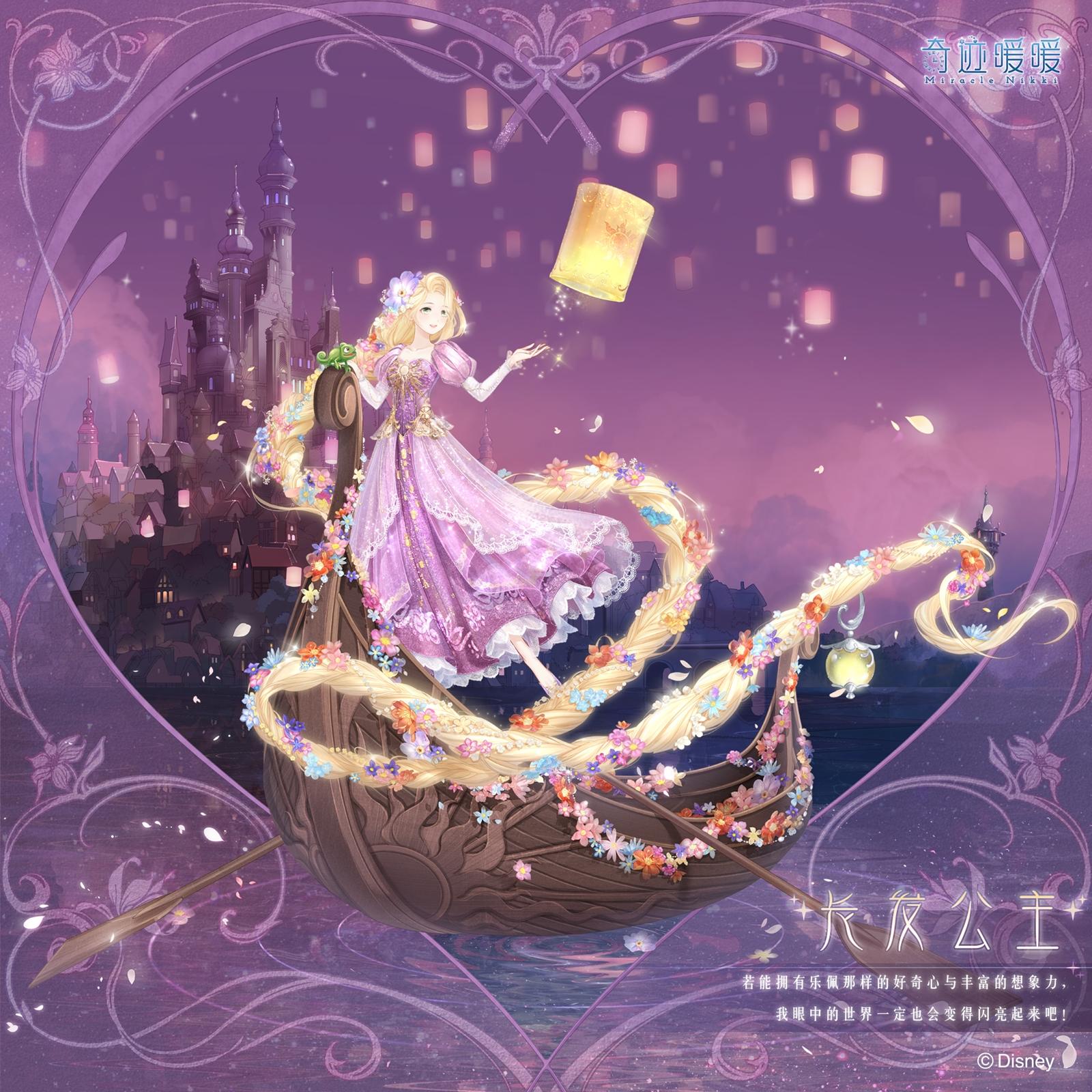 Love Nikki - Disney Princess Collaboration