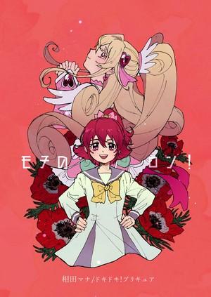 Mana/Cure 심장