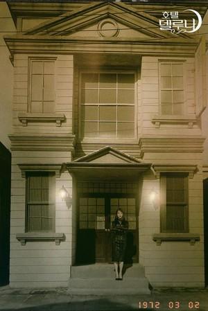 Official Hotel Del Luna आई यू Stills Cut