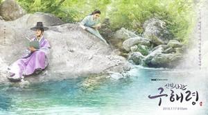 Rookie Historian Goo Hae Ryung Poster