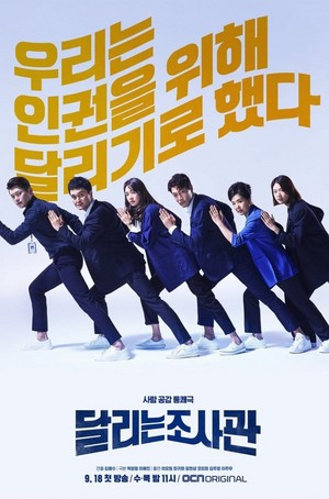 The Running Mates Poster