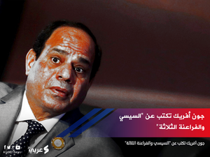 ABDELFATTAH ELSISI OUT FROM EGYPT