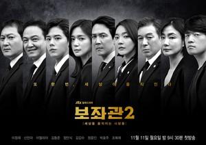 Chief of Staff Season 2 Poster