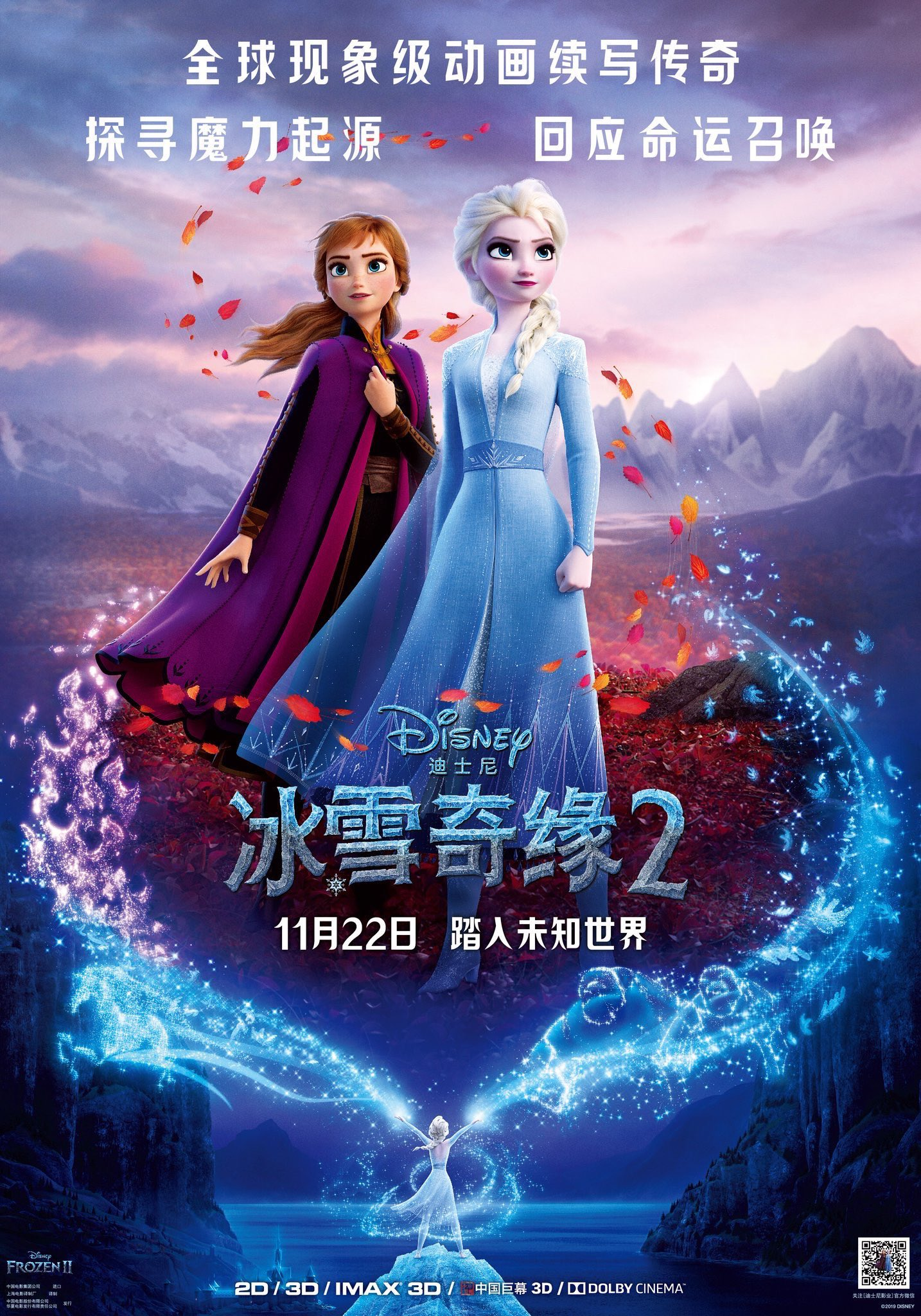 Frozen 2 Chinese Poster