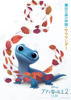 Frozen 2 Japanese Character Poster - Bruni