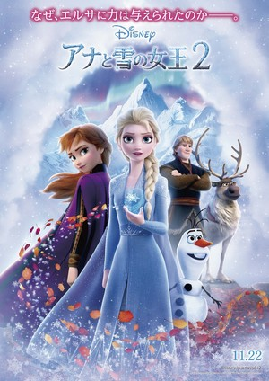 《冰雪奇缘》 2 Japanese Poster
