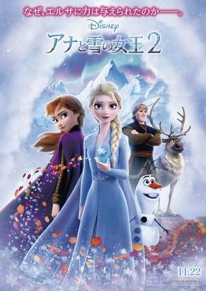 겨울왕국 2 Japanese Poster