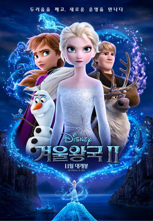 Frozen 2 Korean Poster