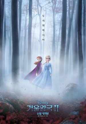 La Reine des Neiges 2 Korean Poster