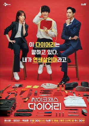 Psychopath Diary Poster