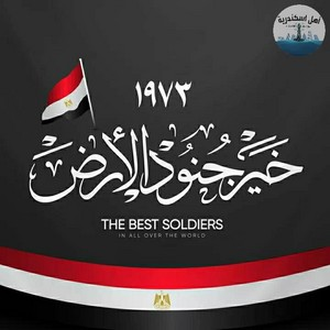 THE BEST ARMY OF EGYPT