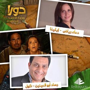 دورا ومدينة الذهب المفقودة - دعاء رياض و جهاد أبو العين�
