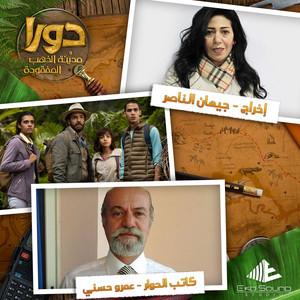 دورا ومدينة الذهب المفقودة - جيهان الناصر و عمرو حسني