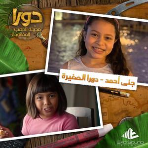 دورا ومدينة الذهب المفقودة - جنى أحمد
