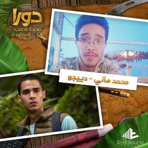 دورا ومدينة الذهب المفقودة - محمد هاني