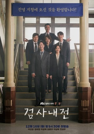 Diary of a Prosecutor Poster