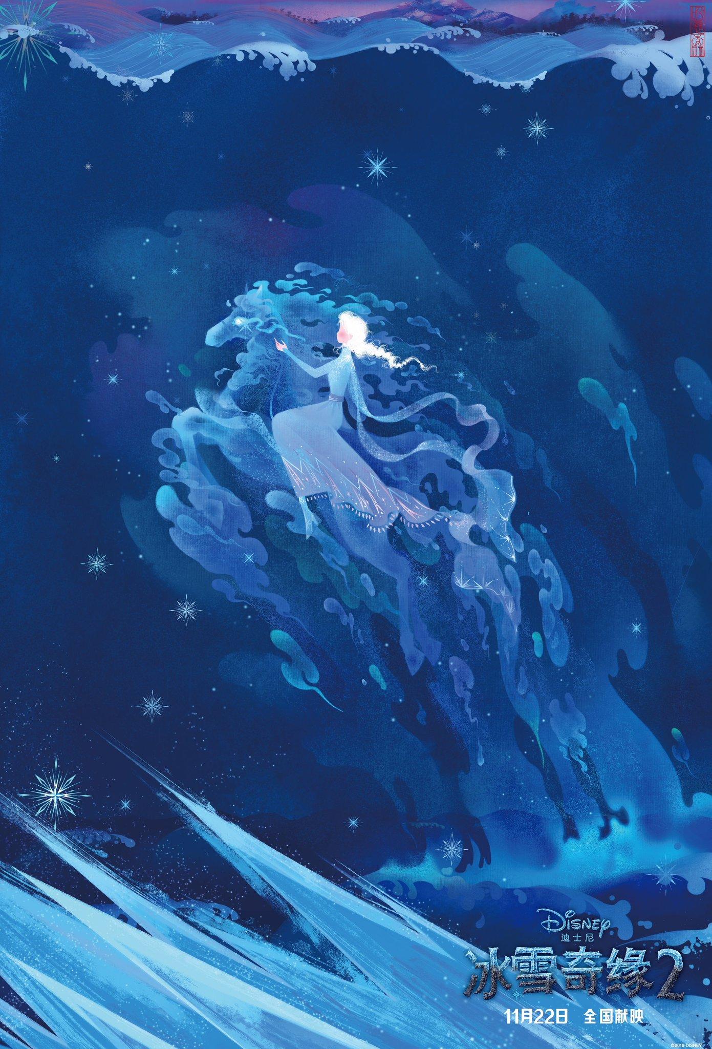 Frozen 2 Chinese Poster Frozen Photo 43109996 Fanpop