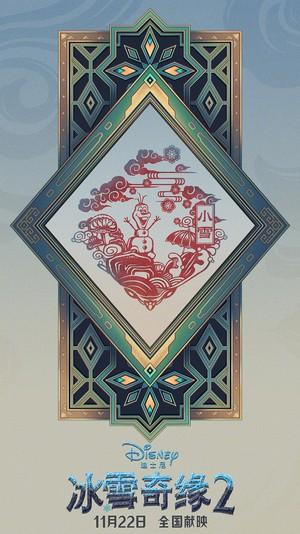 ফ্রোজেন 2 Chinese Poster