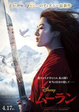 Мулан (2020) Poster