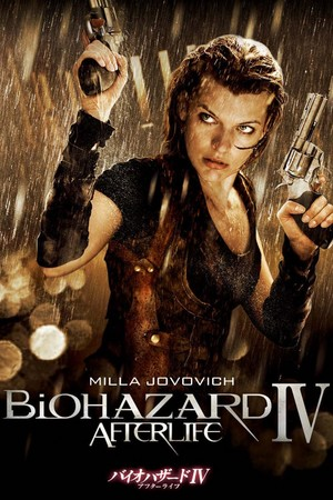 Resident Evil: Afterlife (2010) Poster